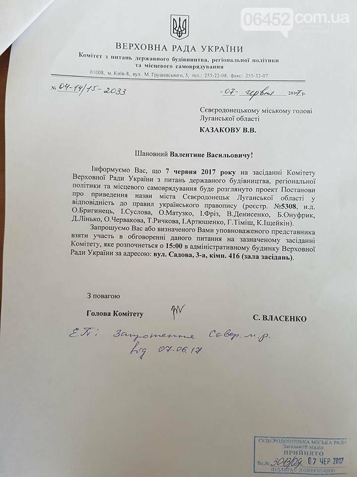 В мэрии не знают, кто попросил ВРУ переименовать Северодонецк, фото-1