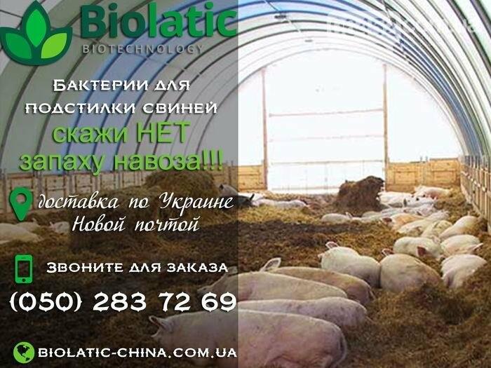 Ферментационная подстилка. Где купить в Украине, фото-1