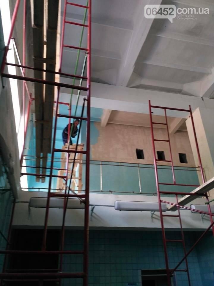 Начат ремонт северодонецкой водолечебницы (фото), фото-2