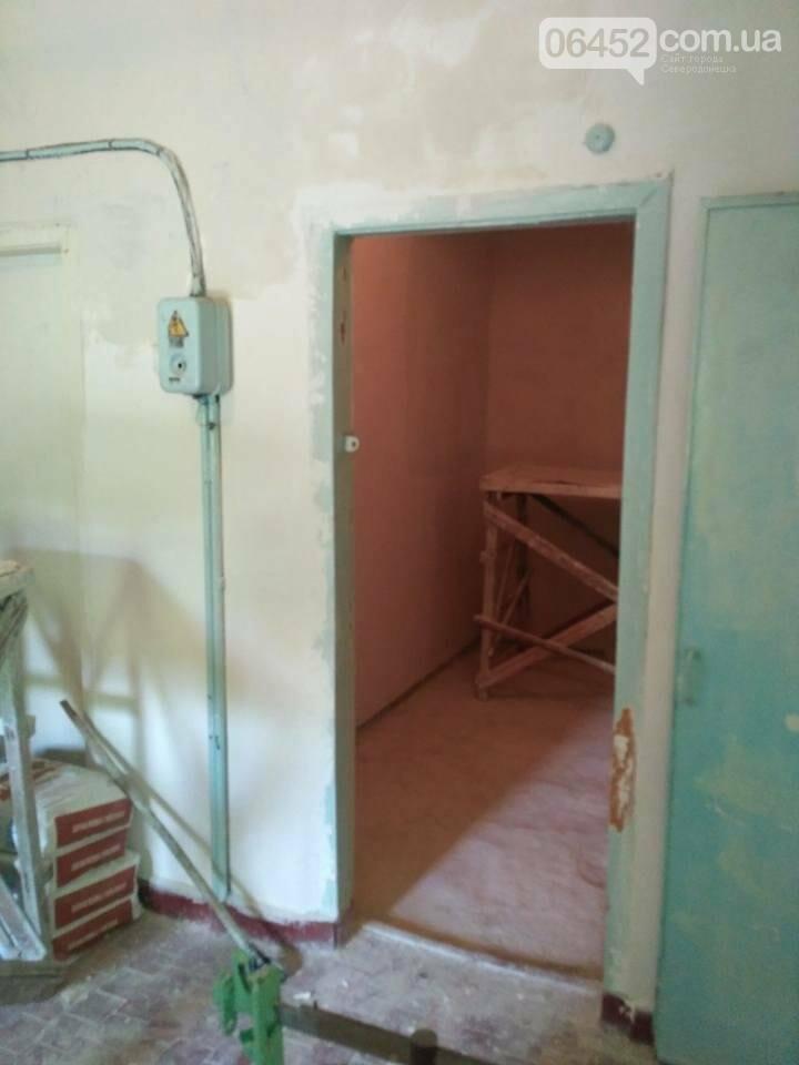 Начат ремонт в Северодонецкой СШ №17 (фото), фото-1