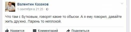Казаков - Буткову: А я ему говорил, давайте жить дружно, фото-1