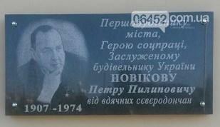 В Северодонецке откроют мемориальную доску первостроителю города, фото-1
