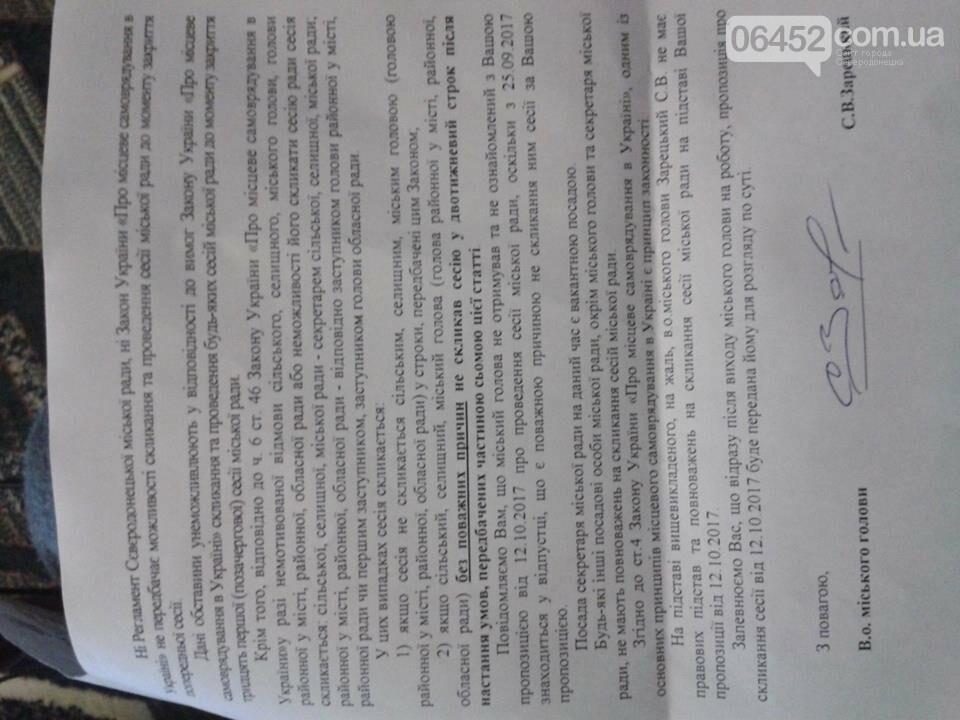 Советника мэра Северодонецка назвали лжецом (документы), фото-2