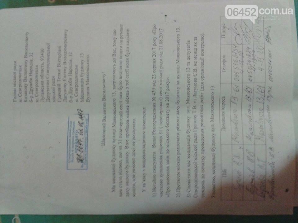 Советника мэра Северодонецка назвали лжецом (документы), фото-4