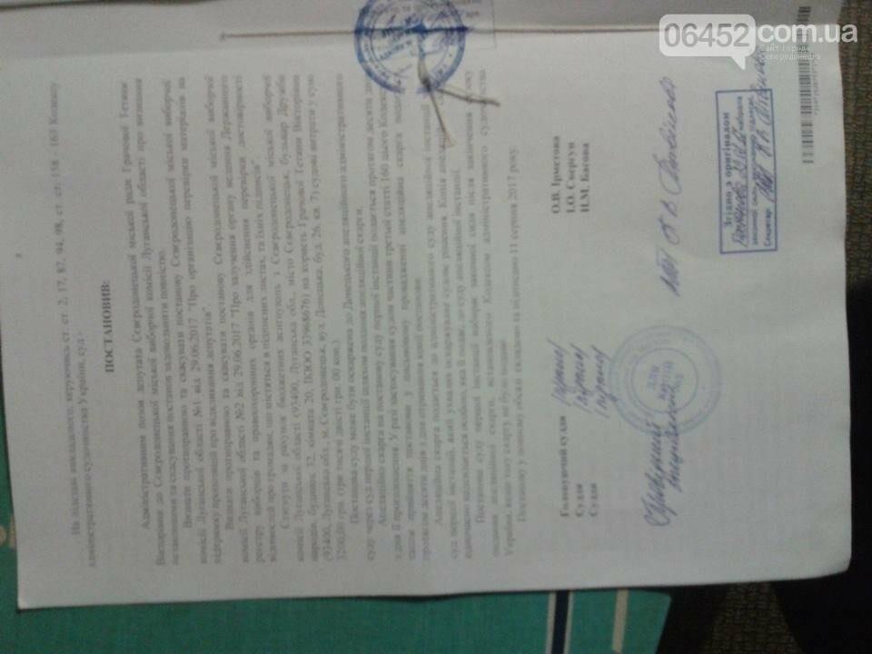 Советника мэра Северодонецка назвали лжецом (документы), фото-7