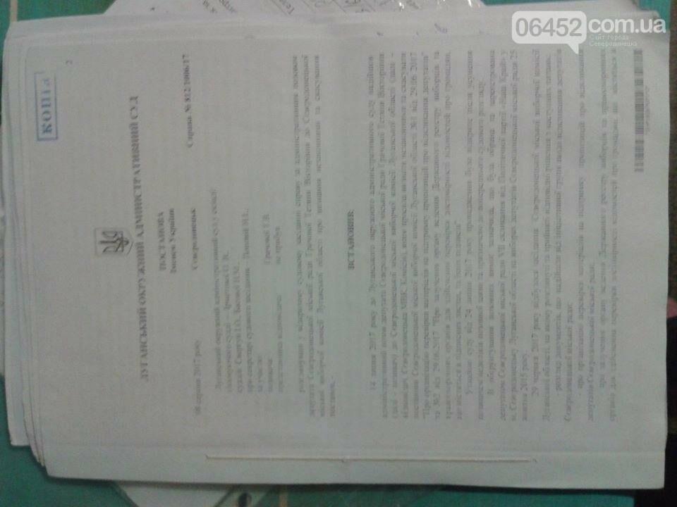 Советника мэра Северодонецка назвали лжецом (документы), фото-6