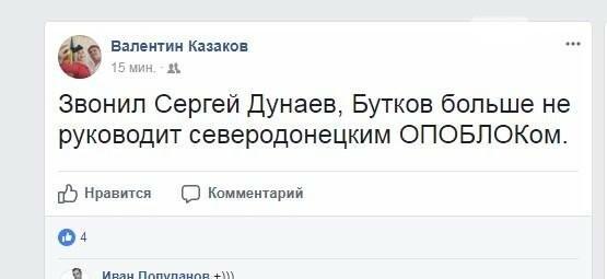 """Игорь Бутков больше не руководит северодонецким """"Оппоблоком"""", фото-1"""