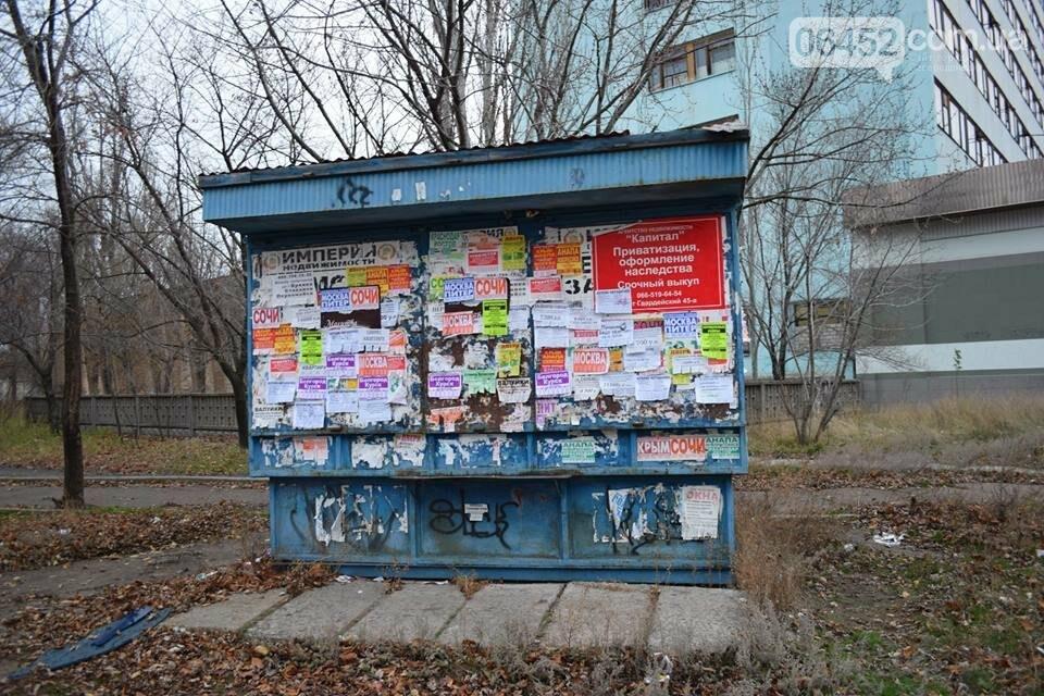 В Северодонецке демонтируют МАФы (фото), фото-5