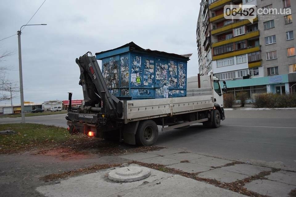 В Северодонецке демонтируют МАФы (фото), фото-2