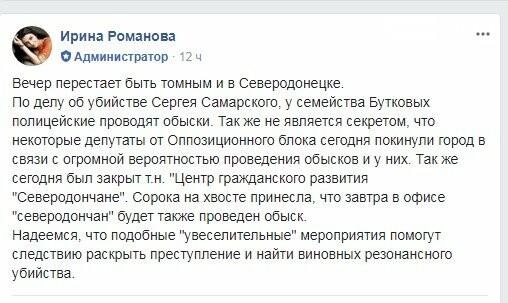 Дом Буткова обыскали в рамках дела по убийству Самарского - соцсети, фото-1
