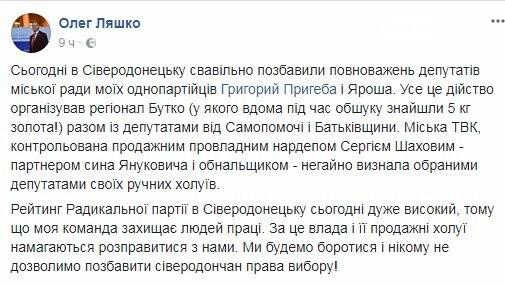 Пригебу и Яроша лишили депутатских полномочий, фото-1
