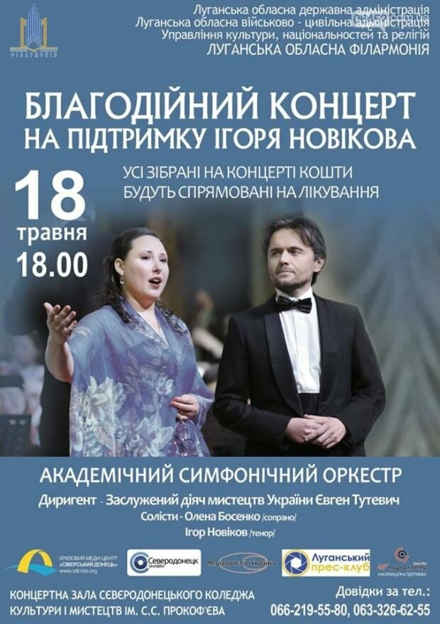 В Северодонецке в рамках концерта соберут средства на лечение артиста Луганской областной филармонии, фото-1