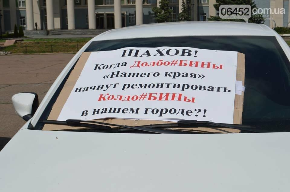 В Северодонецке прошел нецензурный митинг недовольных качеством дорог (фото), фото-2