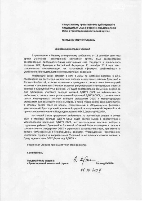 Данный документ опубликовала пресс-секретарь Леонида Кучмы в Фейсбук.