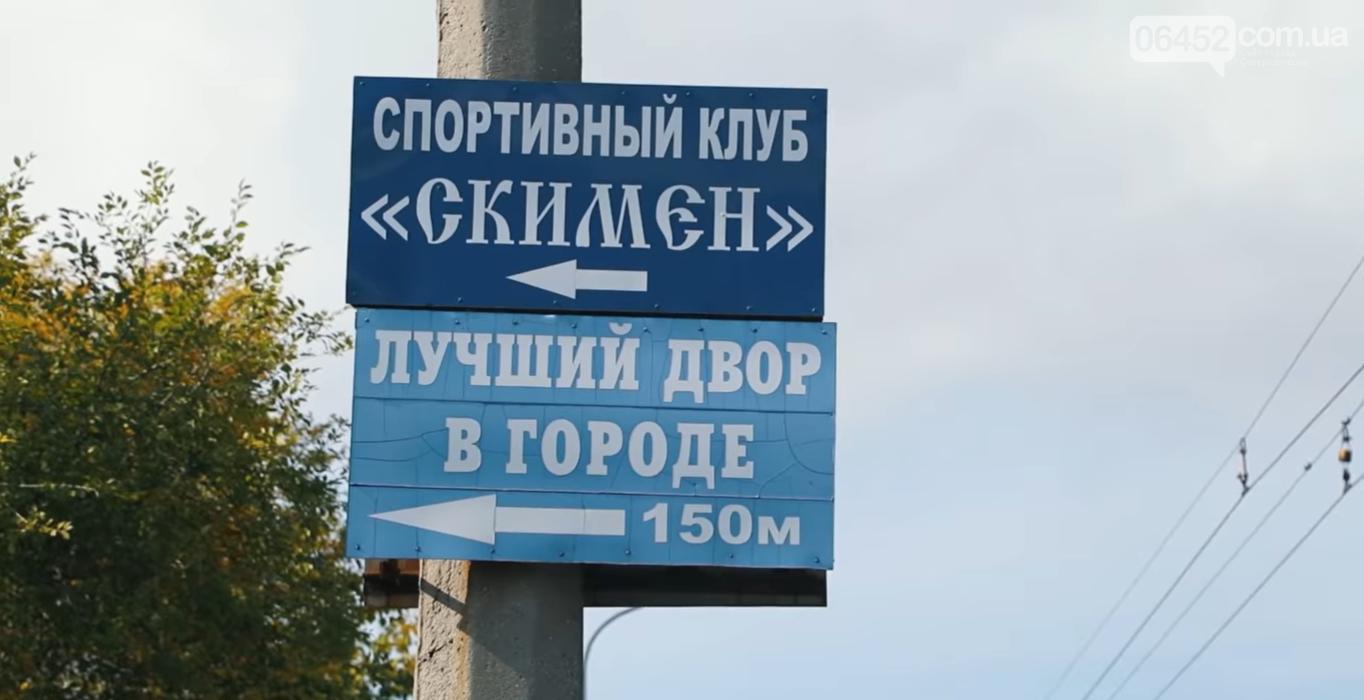 Лучшие дворы Северодонецка, фото-1