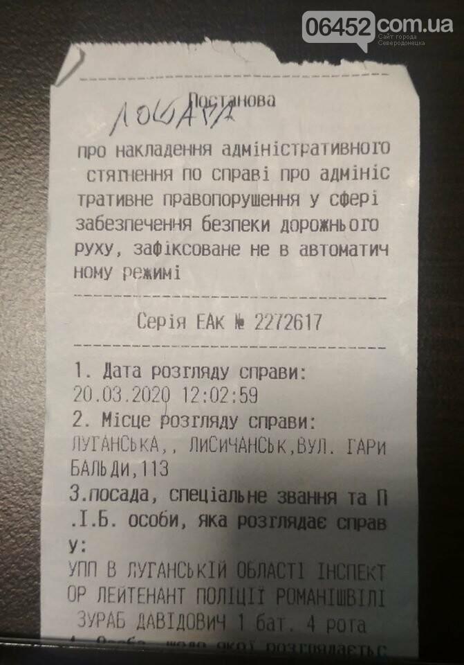 Северодончанину полицейские выписали штраф с оскорблением , фото-1