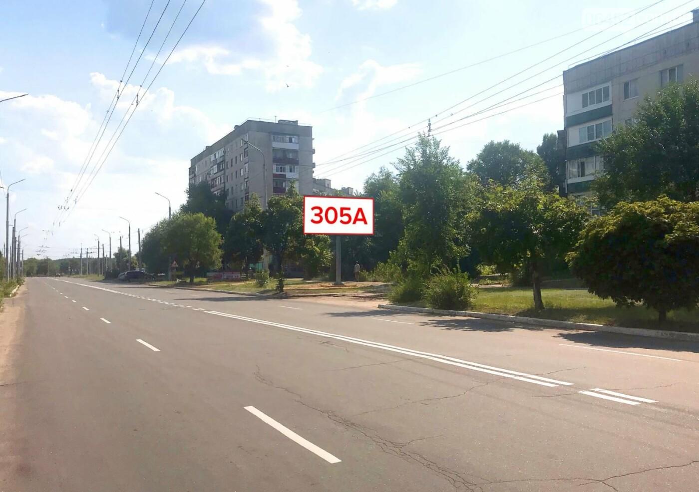 Наружная реклама в Северодонецке, как разобраться и где заказать?, фото-3
