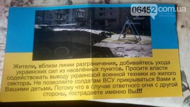 Очередной фейк от «ЛНР», фото-1