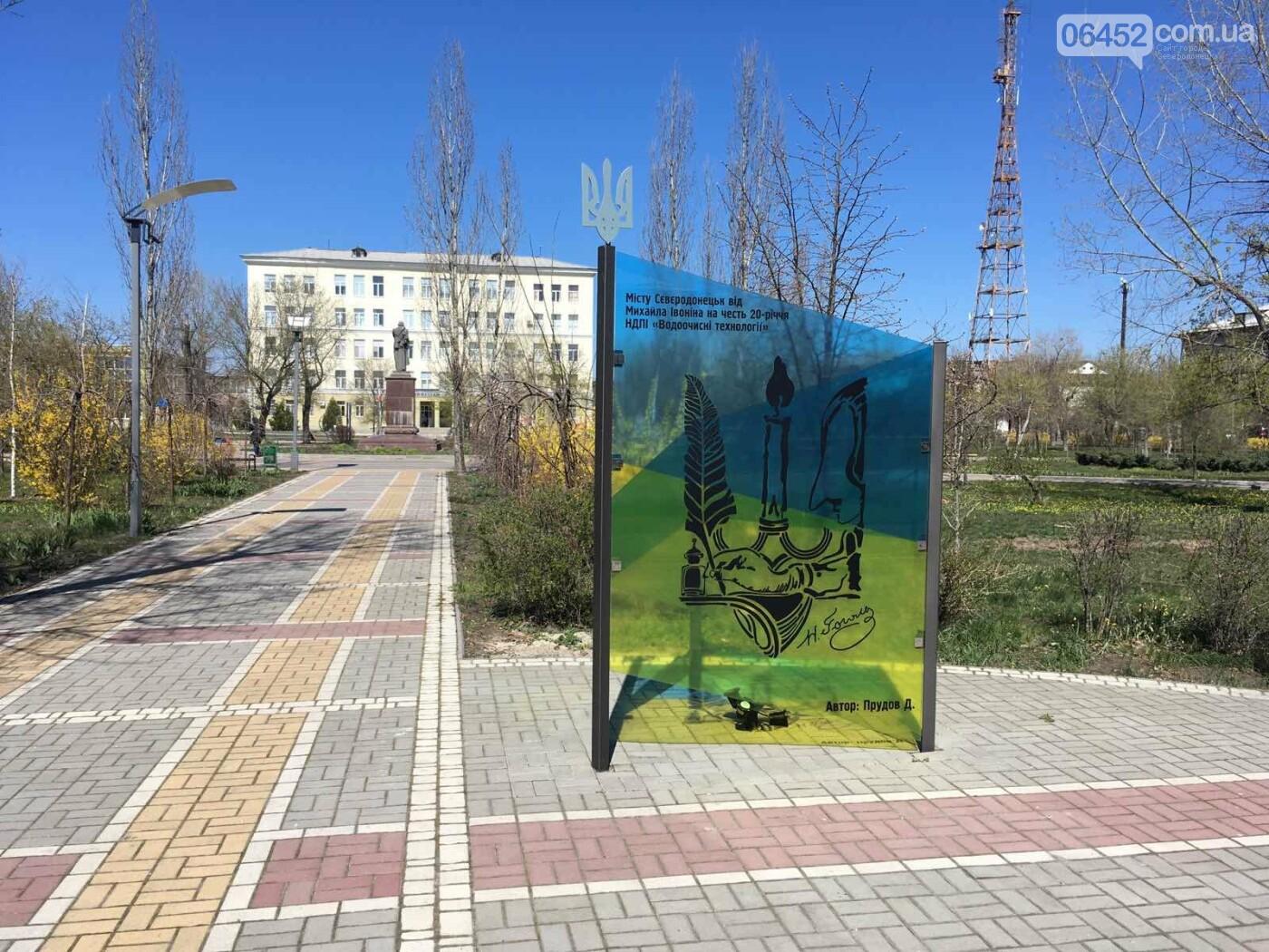 Власти Северодонецка требуют демонтировать стелу в сквере Гоголя, фото-1