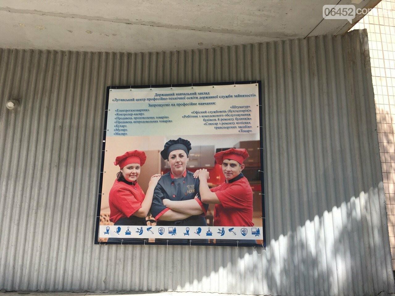 Вступительная кампания в профтехучреждения Северодонецка продлена , фото-1