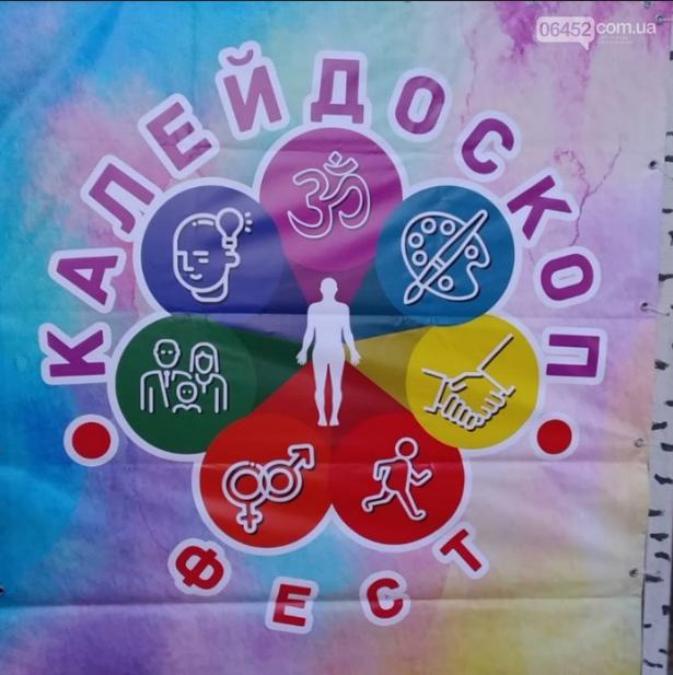 """Под Северодонецком """"отгремел"""" Калейдоскоп-фест (фото, видео), фото-1"""