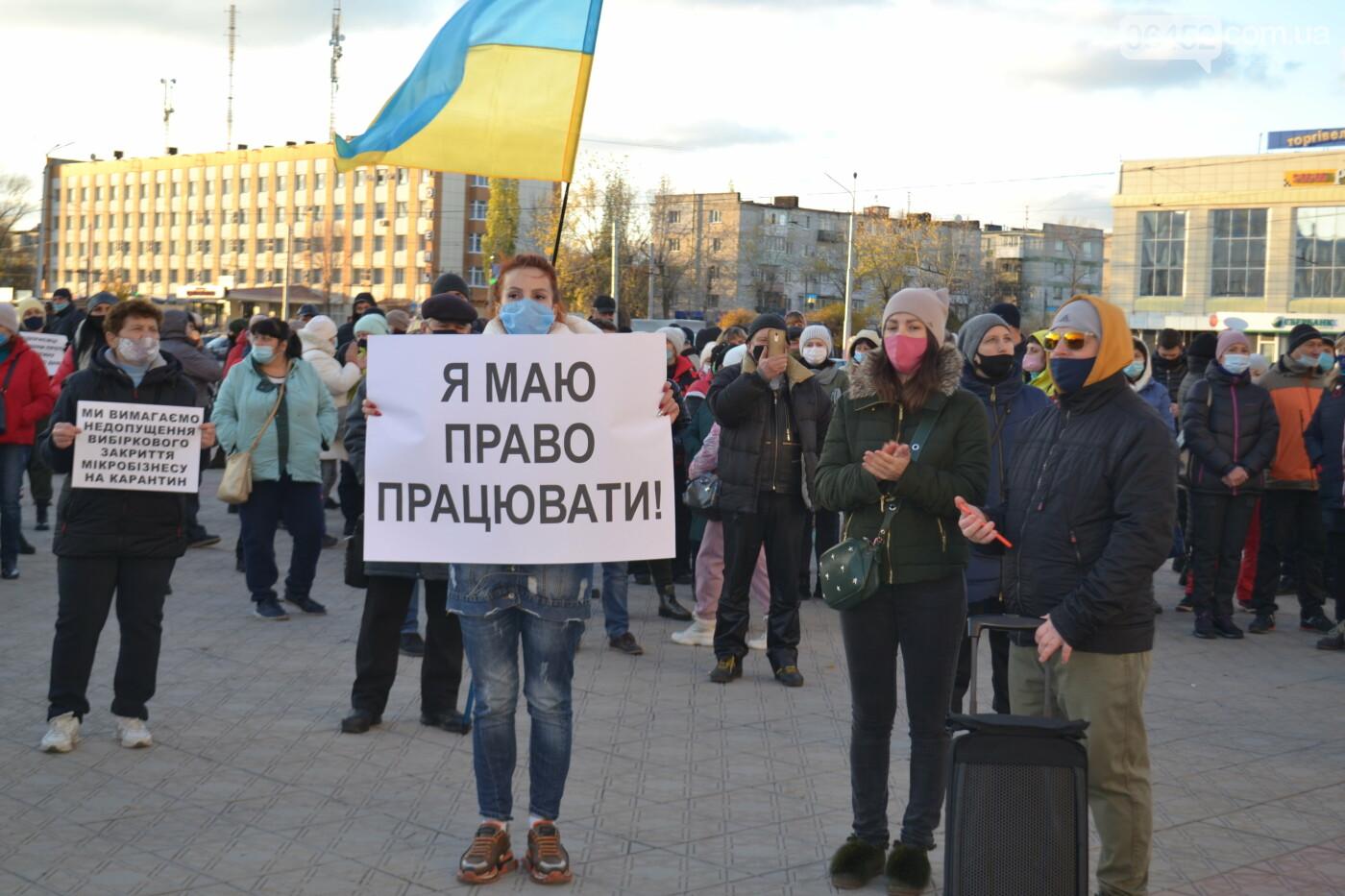 """Предприниматели Луганщины вышли на митинг против """"карантина выходного дня"""" (фото, видео), фото-34"""