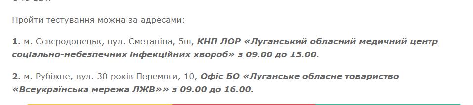 Европейская неделя: в Северодонецке можно бесплатно провериться на ВИЧ и гепатит С, фото-1