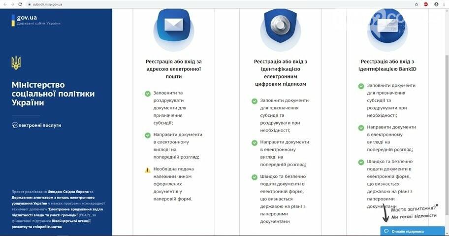 Как оформить субсидию онлайн: пошаговая инструкция, фото-3
