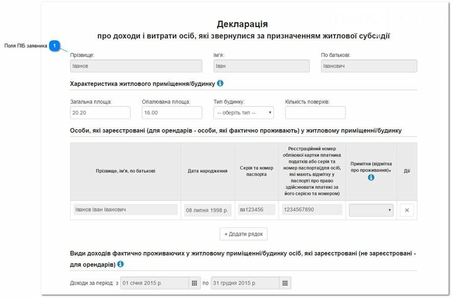 Как оформить субсидию онлайн: пошаговая инструкция, фото-5