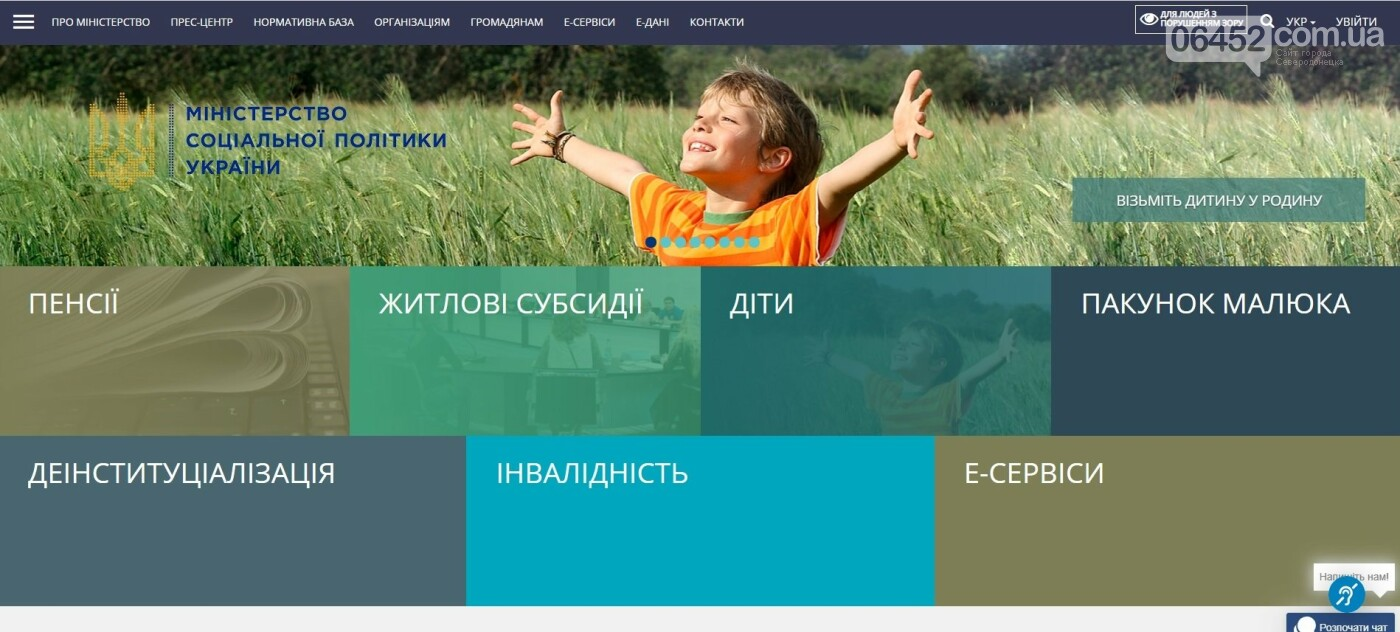 Как оформить субсидию онлайн: пошаговая инструкция, фото-1