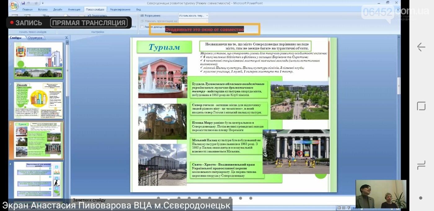 В Северодонецке для привлечения туристов реализуют ряд проектов , фото-2
