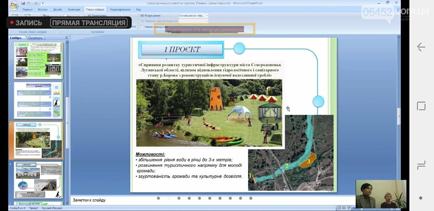 В Северодонецке для привлечения туристов реализуют ряд проектов , фото-3