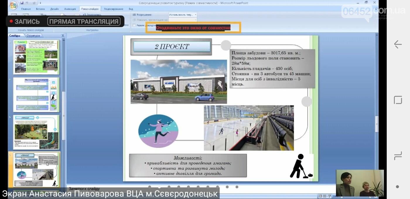 В Северодонецке для привлечения туристов реализуют ряд проектов , фото-4