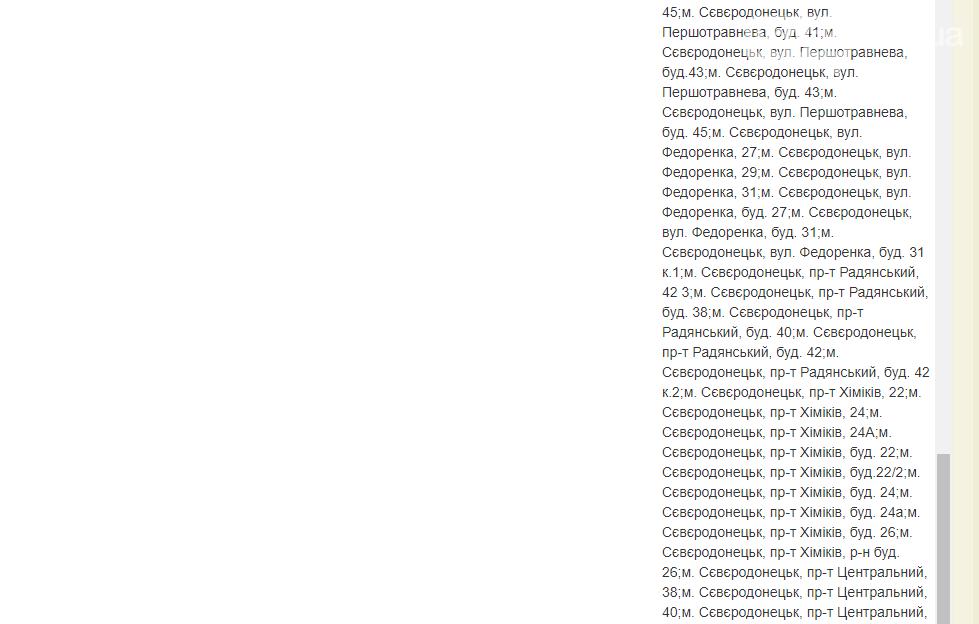 Сегодня часть Северодонецка останется без света , фото-2