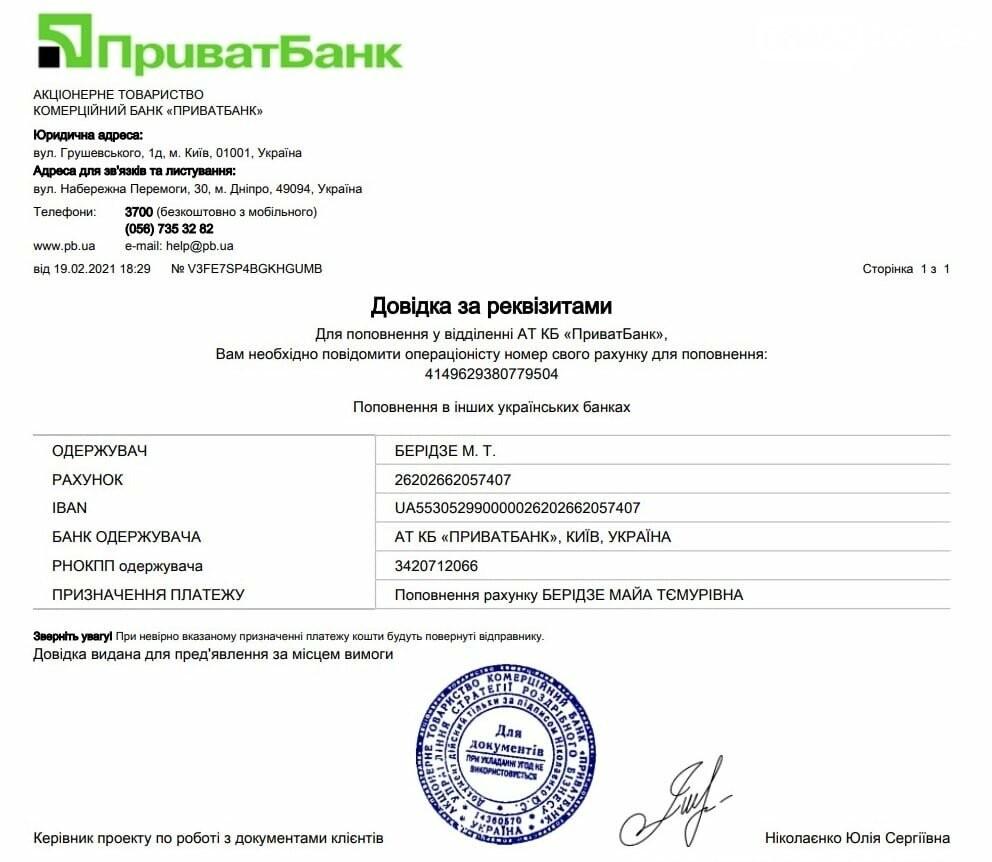 Волонтер из Северодонецка нуждается в помощи, фото-3