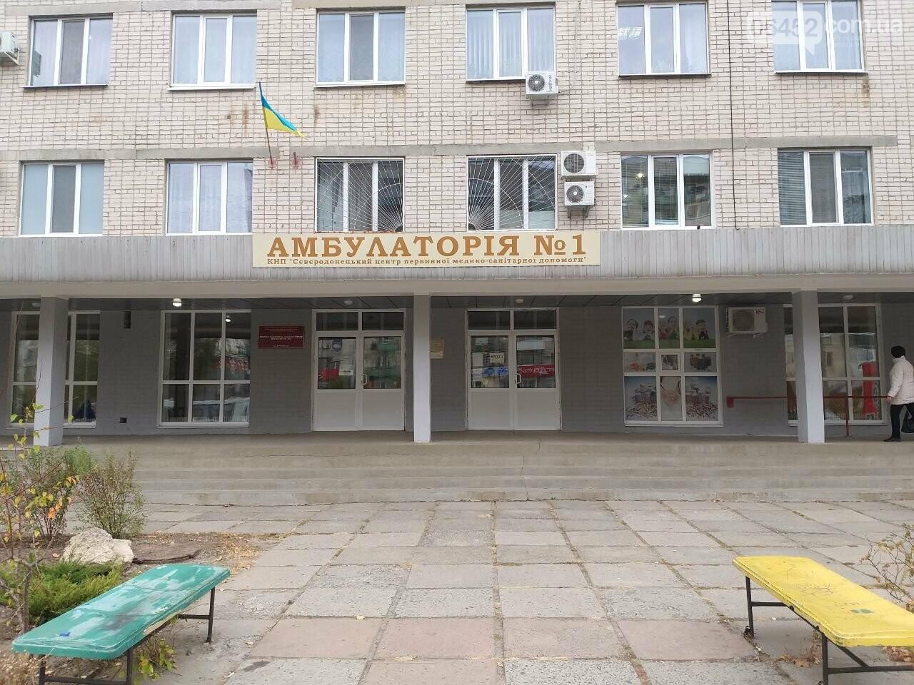 Амбулатории Северодонецка в условиях коронавируса: как работают и какие врачи принимают , фото-1