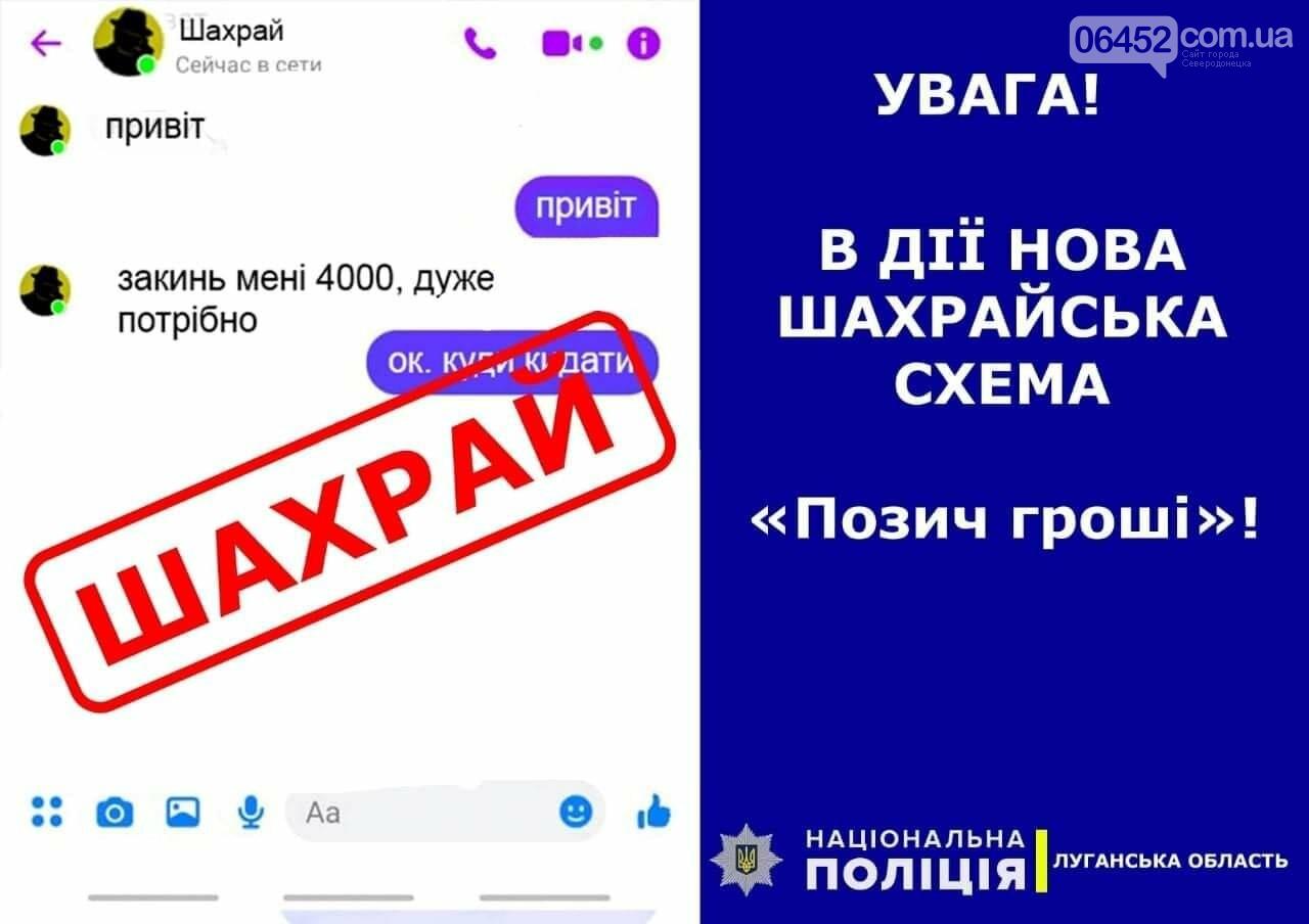 Северодончанка стала жертвой новой схемы мошенников, фото-1