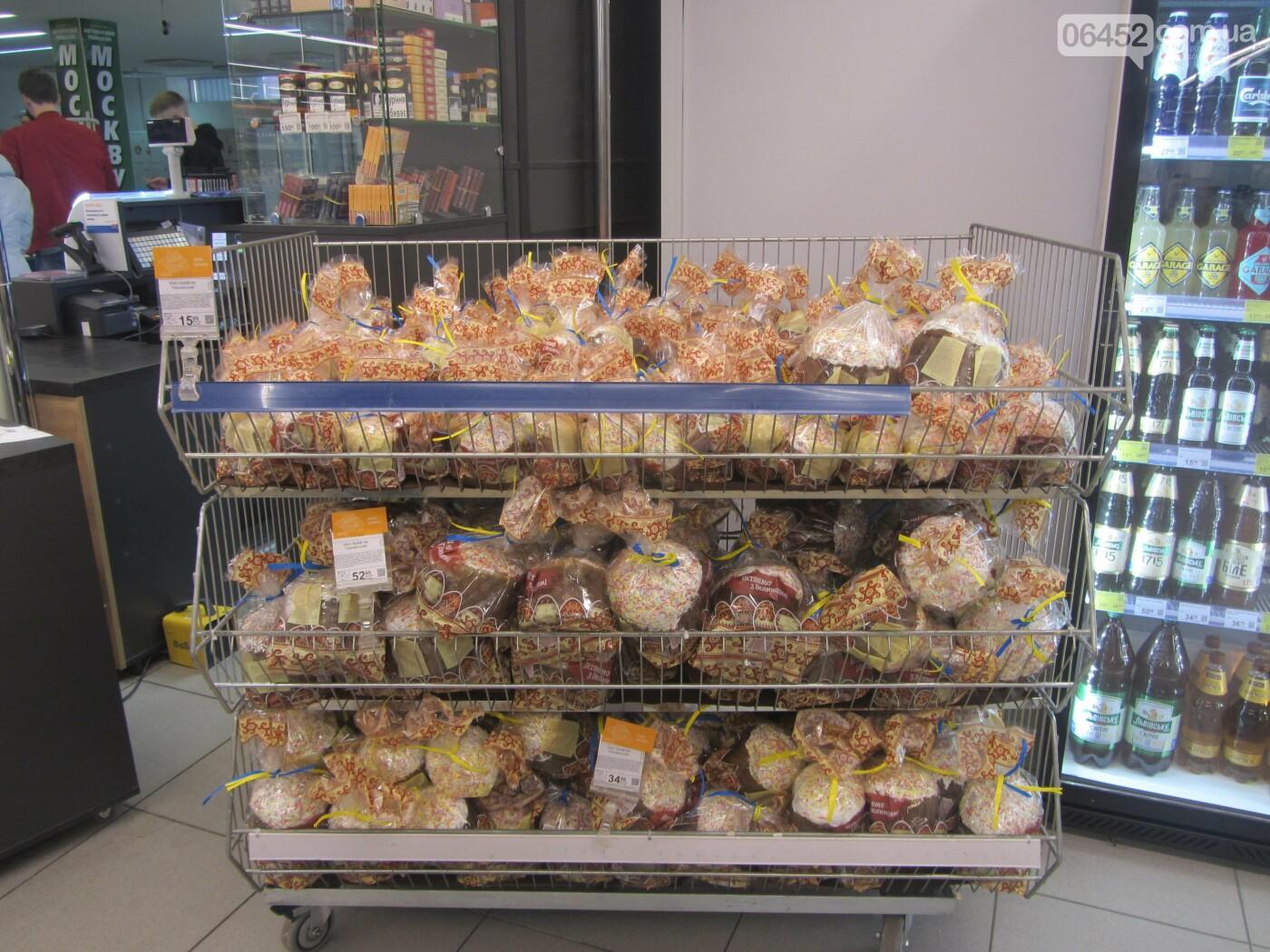 Сколько стоят продукты для пасхальной корзины в разных супермаркетах Северодонецка, фото-1