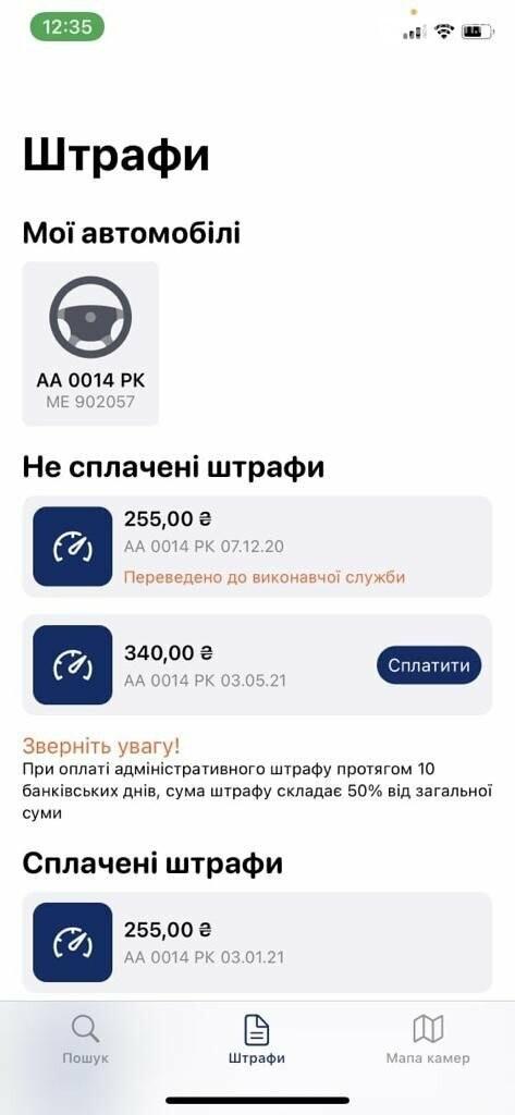 """""""Уплата штрафов стала ещё удобнее"""": нововведения для нарушителей ПДД с гаджетом iPhone, фото-1"""