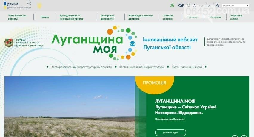 На Луганщине презентован первый инновационный вебпортал, который популяризирует область , фото-1