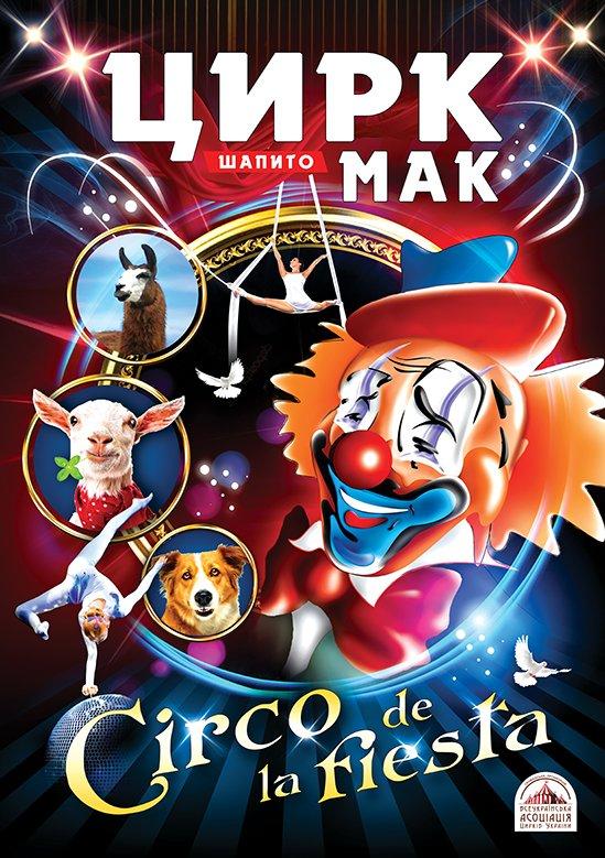 Афиши картинки цирк