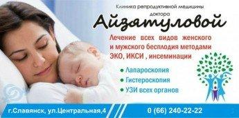 Клиника репродуктивной медицины доктора Айзятуловой в Славянске