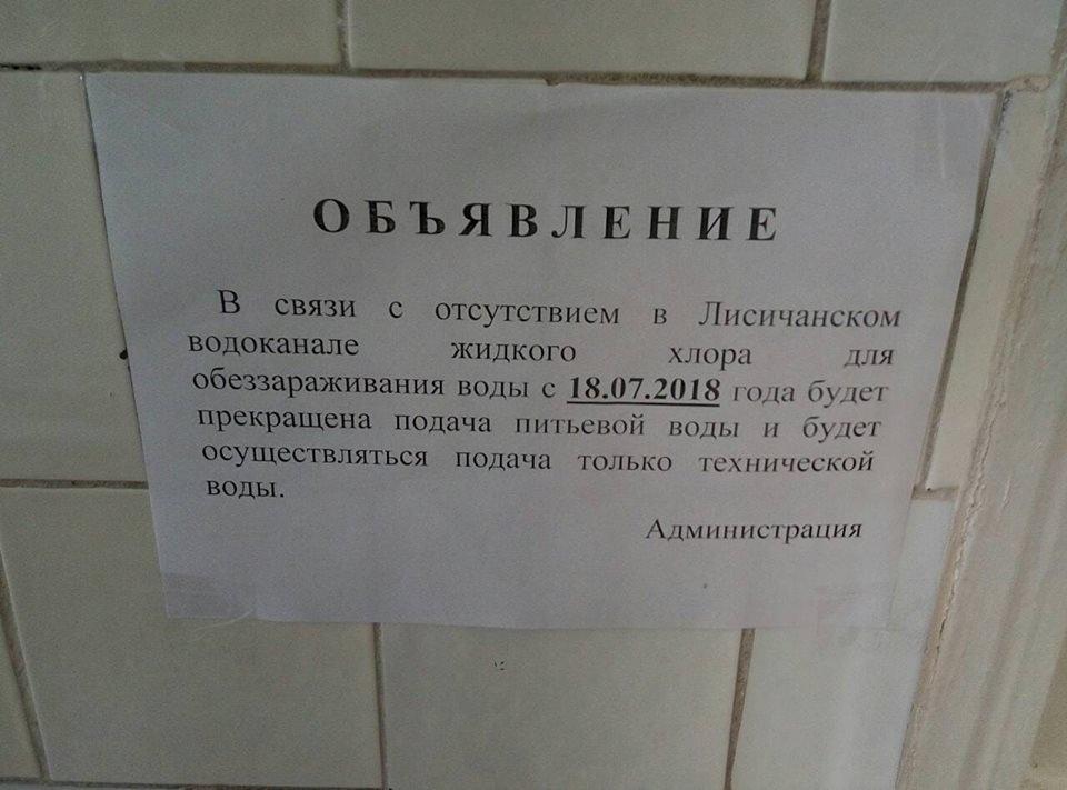 Сегодня в Лисичанске из-за отсутствия хлора прекращается подача питьевой воды, фото-1