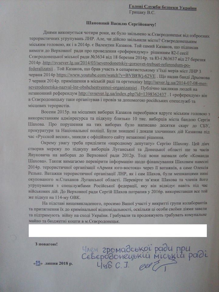 На мэра Северодонецка пожаловались в СБУ, фото-1