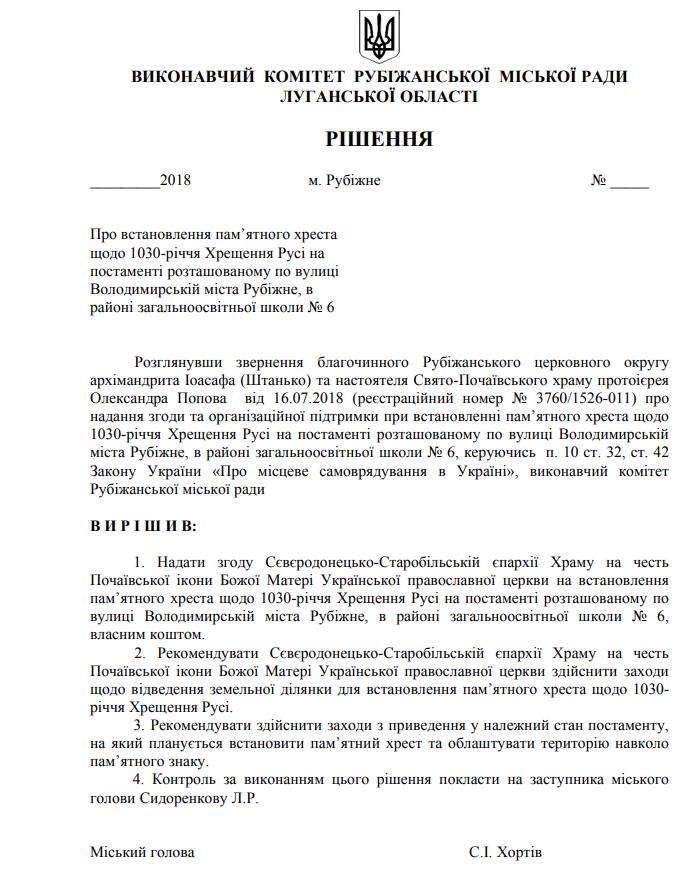 В Рубежном на месте демонтированного Ленина появится новый монумент, фото-1