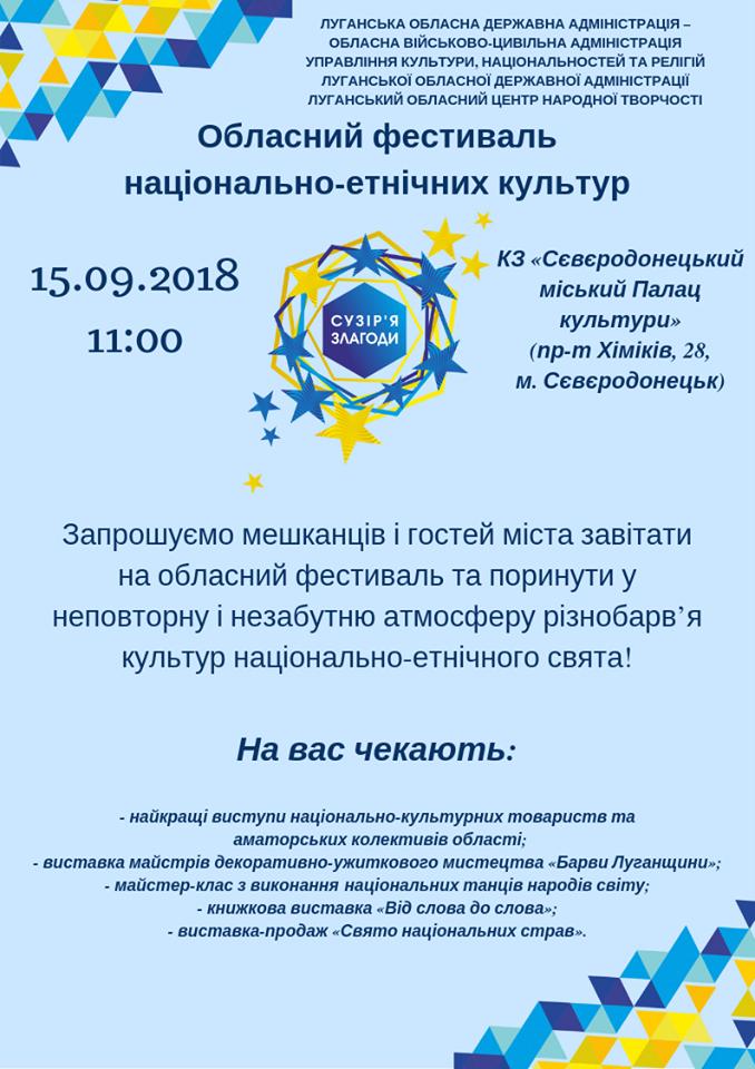 Областной фестиваль национально-этнических культур «Созвездие согласия» состоится в Северодонецке, фото-1