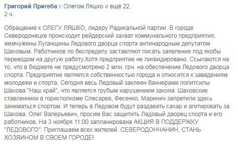 У Ляшко заявили о рейдерском захвате северодонецкого Ледового дворца спорта, фото-1