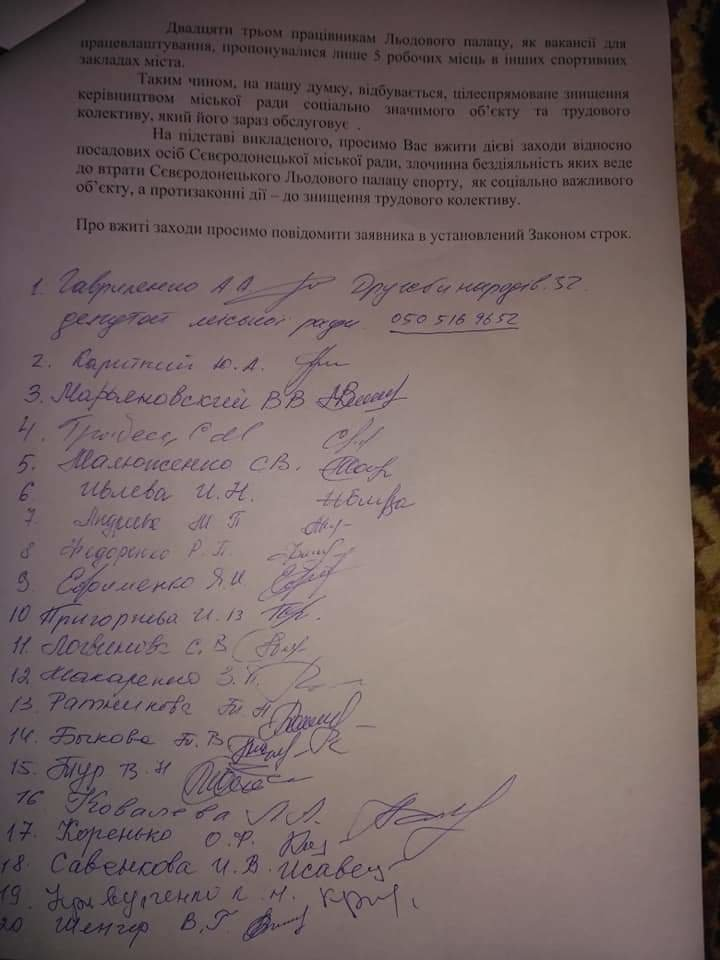 Работники северодонецкого Ледового дворца спорта пожаловались на мэрию в прокуратуру, фото-2
