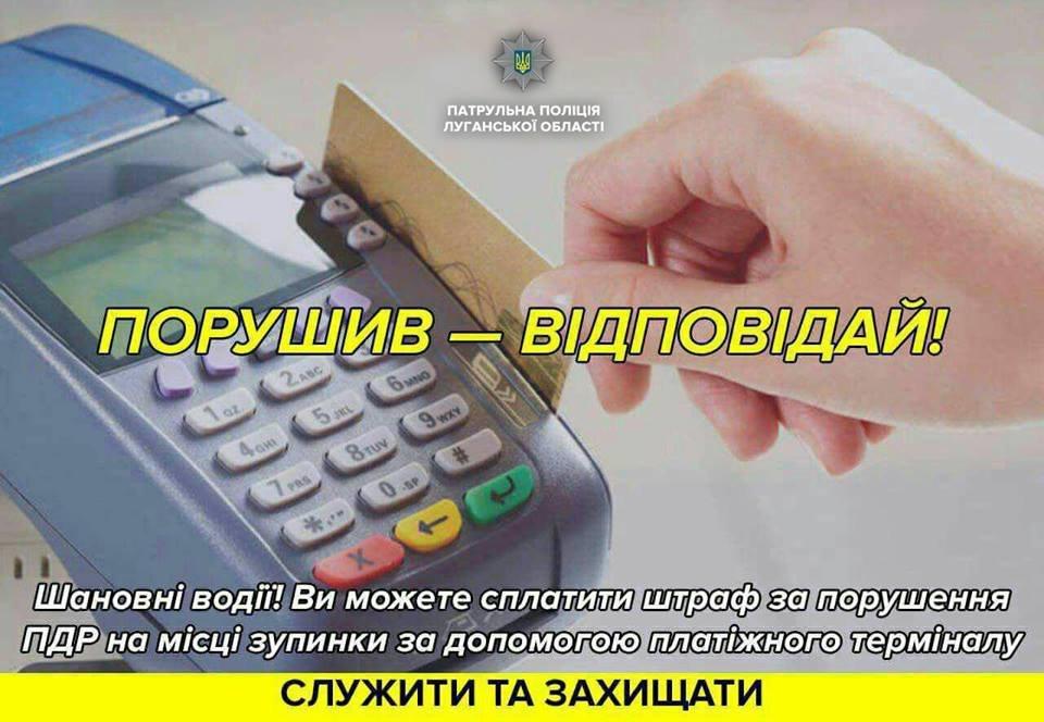 Нарушение ПДД теперь можно оплатить на месте банковской картой, фото-1