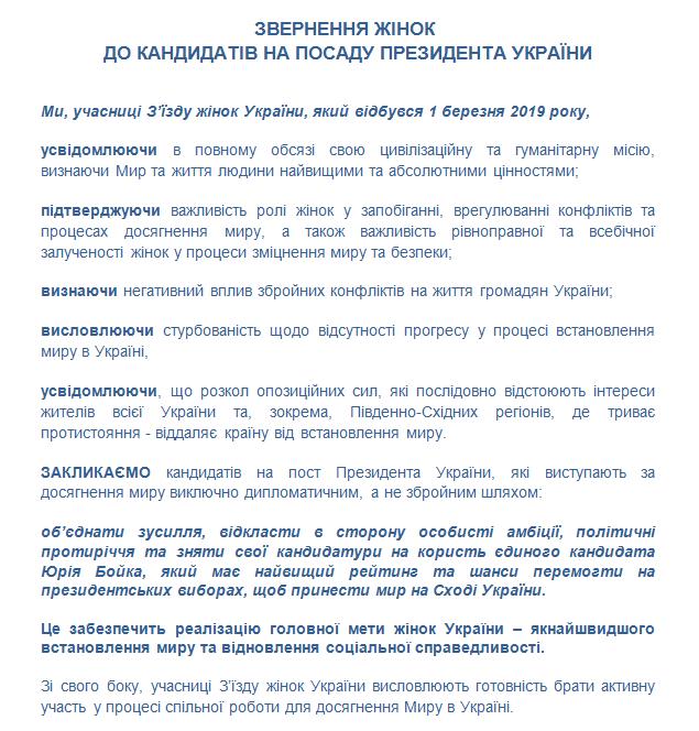 На Cъезде женщин Украины призвали кандидатов в президенты сняться с выборов в пользу Юрия Бойко, фото-3